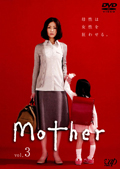 Mother Vol.3