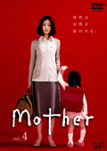 Mother Vol.4