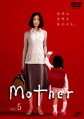 Mother Vol.5