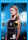 HEROES ヒーローズ ファイナル・シーズン Vol.6
