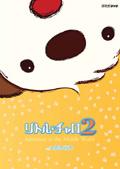 リトル・チャロ2 Vol.2 恋の行方