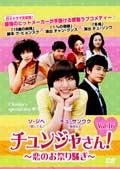 チュンジャさん!〜恋のお祭り騒ぎ〜 Vol.16