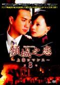 傾城之恋(けいせいのこい)〜上海ロマンス〜 第8巻