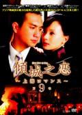 傾城之恋(けいせいのこい)〜上海ロマンス〜 第9巻