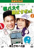 火曜サプライズ 京さま慎ちゃんの都バスで飛ばすぜぃ!夢の下町バス編