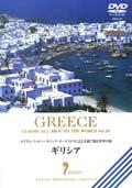 名曲で綴る世界の旅 ギリシャ