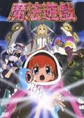 魔法遊戯 3D version (OVA)