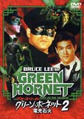 ブルース・リー IN グリーン・ホーネット2 電光石火 (完)