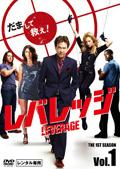 レバレッジ シーズン1 Vol.1