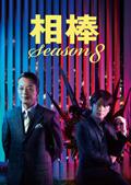 相棒 season 8 10