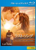 【Blu-ray】ラスト・ソング