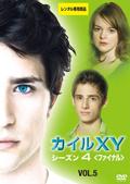 カイルXY シーズン4<ファイナル> Vol.5