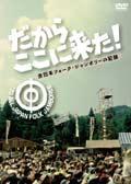 だからここに来た! 〜全日本フォーク・ジャンボリーの記録〜 DISC 1 <本編>