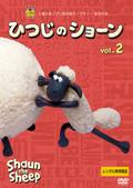 三鷹の森ジブリ美術館ライブラリー提供作品 ひつじのショーン vol.2