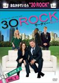 30 ROCK/サーティー・ロック シーズン2 vol.1