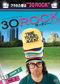 30 ROCK/サーティー・ロック シーズン2 vol.2