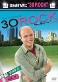 30 ROCK/サーティー・ロック シーズン2 vol.3