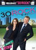 30 ROCK/サーティー・ロック シーズン2 vol.5
