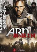 アーン 鋼の騎士団 <Part1>テンプルの剣士