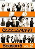 サラリーマンNEO SEASON 5 Vol.2