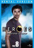HEROES ヒーローズ ファイナル・シーズン Vol.8