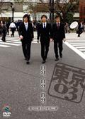 第10回東京03単独ライブ「自分、自分、自分。」