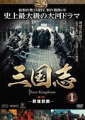 三国志 第2部 -中原逐鹿-セット