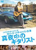 真夜中のギタリスト