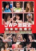 JWP激闘史 団体対抗戦3 女子プロレス戦国時代編