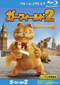 【Blu-ray】ガーフィールド2
