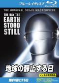 【Blu-ray】地球の静止する日