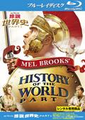 【Blu-ray】メル・ブルックス 珍説世界史 PARTI