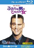 【Blu-ray】ふたりの男とひとりの女