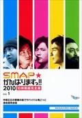 SMAPがんばりますっ!!2010 中居正広の要塞の島でサバイバル鬼ごっこ 激走超完全版