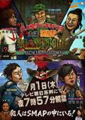 SMAPがんばりますっ!!2010セット