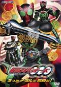 HERO CLUB 仮面ライダーオーズ/OOO VOL.1 3つのメダルで変身だ!