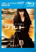 【Blu-ray】ソルト