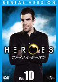 HEROES ヒーローズ ファイナル・シーズン Vol.10
