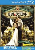 【Blu-ray】ロミオ&ジュリエット