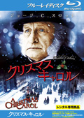 【Blu-ray】クリスマス・キャロル