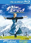【Blu-ray】サウンド・オブ・ミュージック 製作45周年記念HDニューマスター版