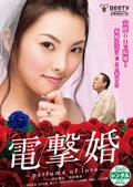 電撃婚〜perfume of love〜