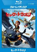 【Blu-ray】ヒックとドラゴン