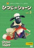 三鷹の森ジブリ美術館ライブラリー提供作品 ひつじのショーン vol.3