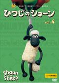 三鷹の森ジブリ美術館ライブラリー提供作品 ひつじのショーン vol.4