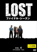 LOST ファイナル・シーズン Vol.4
