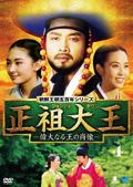 朝鮮王朝五百年シリーズ 正祖大王 -偉大なる王の肖像- Vol.4