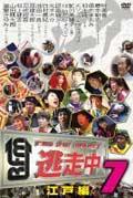 逃走中 7〜run for money〜【江戸編】