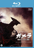 【Blu-ray】ガメラ 大怪獣空中決戦