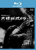 【Blu-ray】大怪獣ガメラ